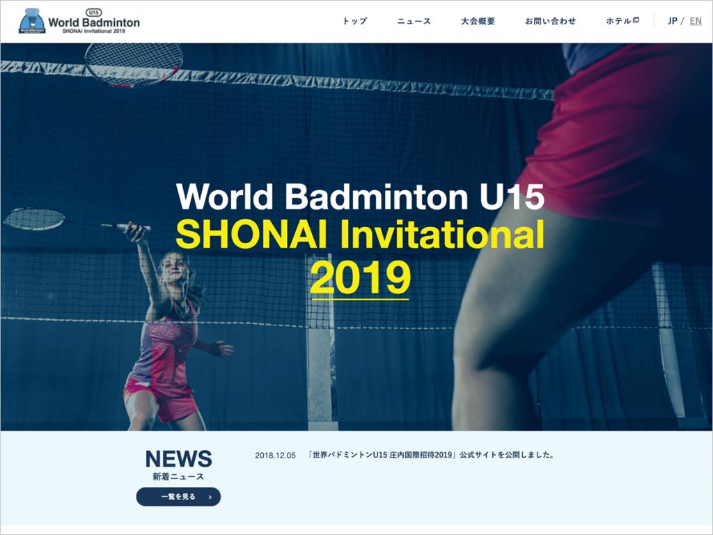 世界バドミントンU15 庄内国際招待2019